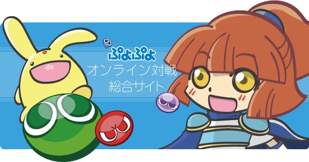 対戦ぷよパーク!! ぷよぷよオンライン対戦総合サイト